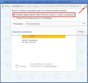 Разрешение микрофона в браузере Chrome